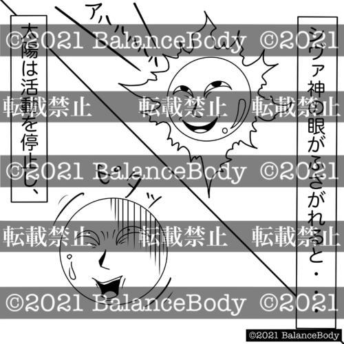 第三の眼 9/20<br>The third eye 9/20